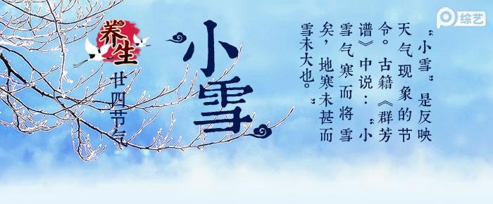 """【节气话养生】小雪养生在于""""藏"""" 益肾补气保""""性""""福"""