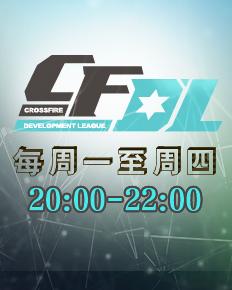 《穿越火线》CFDL职业联赛
