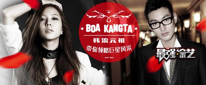 【最强综艺】韩流元祖安七炫BoA华丽来袭 三分钟带你领略巨星风采