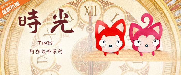 《阿狸绘本系列》感恩有你陪伴阿狸,特别献制小动画。