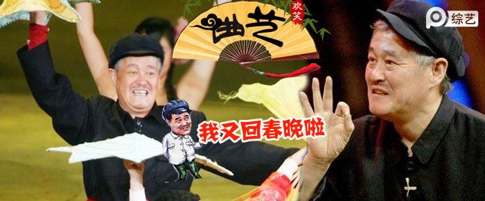 【曲艺独家策划】本山大叔或将回归央视春晚 专业逗你乐21年