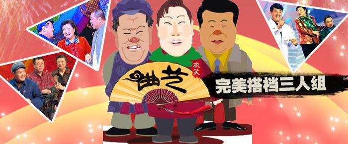 【曲艺独家策划】赵本山VS范伟VS高秀敏最佳搭档三人组 看大叔如何忽悠你上当