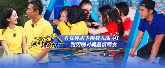【奔跑吧兄弟-更新至1017期】五大女神水中湿身混战 激烈程度令邓超自愧不如