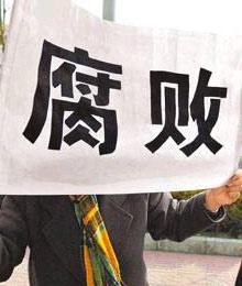 民众两会期盼 反腐成热点