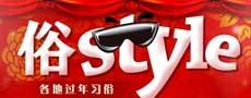 2013年春节:俗style