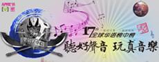 第17届全球华语榜中榜音乐盛典