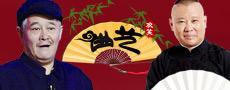 曲艺频道:欢乐抖包袱