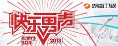 2013湖南卫视快乐男声