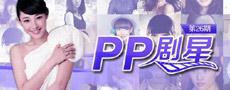 《PP剧星》第26期:白百合