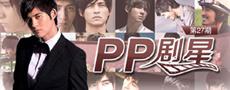 《PP剧星》第27期:周渝民