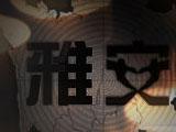 中国四川雅安发生7.0级强震