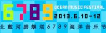 北戴河碧螺塔6789海洋音乐节