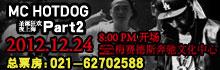 2012MC Hotdog上海演唱会