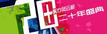 2013东方风云榜颁奖盛典