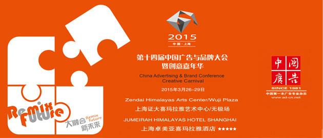 2015中国广告与品牌大会即将开幕!