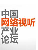 2012中国网络视听产业论坛即将在上海举行