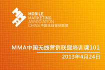MMA中国无线营销联盟培训课隆重举办