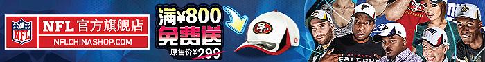 NFL官方旗舰店