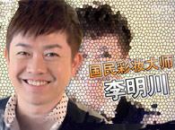 明川老师录制现场展大师风范