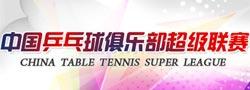 乒超联赛官网