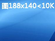 模块1_标题标题(建议188x140)