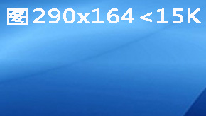 模块4_标题(建议290x164)