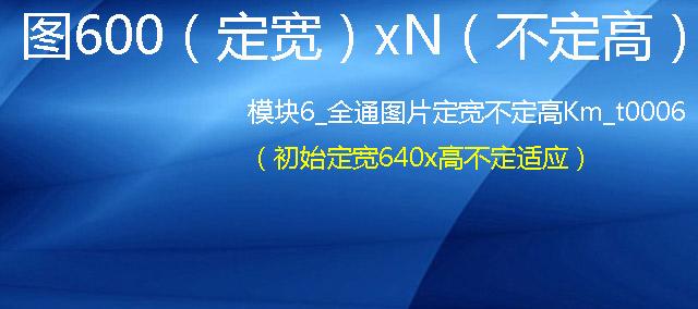 模块6_标题(初始640定宽xN高不定)