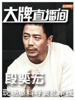 《圣天门口》段奕宏专访