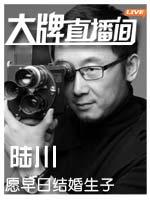 《王的盛宴》导演陆川