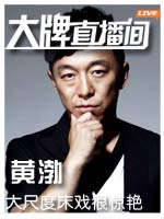 《泰囧》黄渤专访