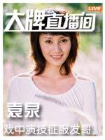 《大上海》袁泉专访