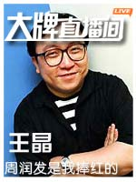 《大上海》王晶专访