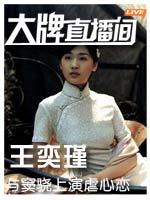王奕瑾专访