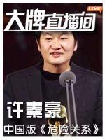 导演许秦豪专访