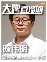 制片人陈伟明专访