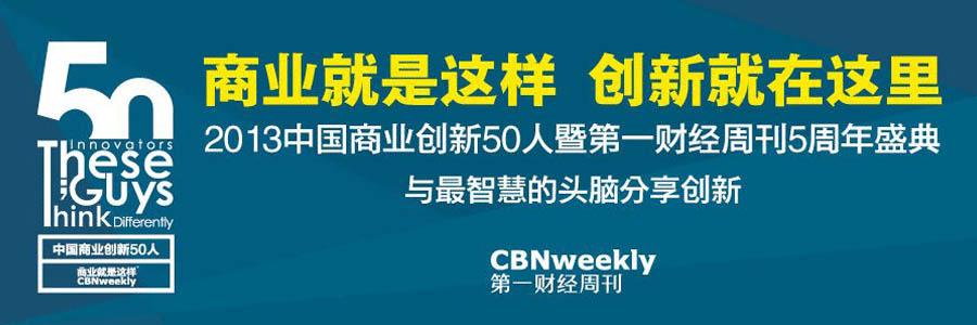 2013中国商业创新50人
