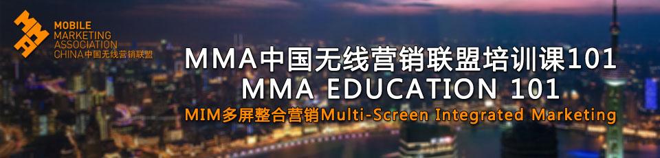 MMA中国无线营销联盟培训