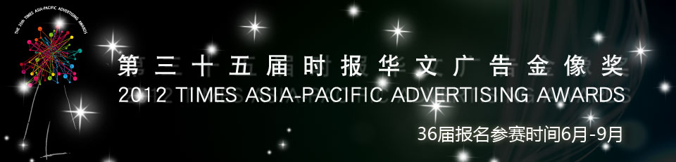 第35届时报华文广告金像奖
