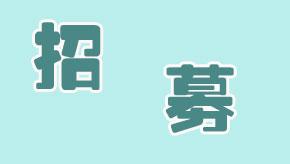 《民宿大闯关-台湾》招募宣传片