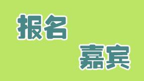《民宿大闯关-台湾》报名嘉宾
