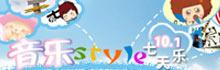 10.1七天乐·音乐Style