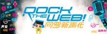 网罗新声代-Rock The Web