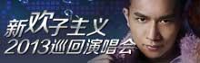 欢子2013新欢主义巡回演唱会