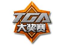TGA冬季赛