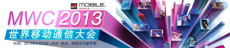 MWC2013世界移动通信大会
