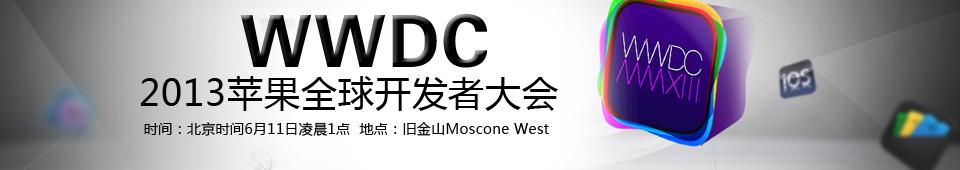 苹果WWDC2013全球开发者大会